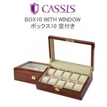 CASSIS カシス 窓付き 木目調 ウォッチボックス 10本用 BOX 10 WITH WINDOWの商品画像