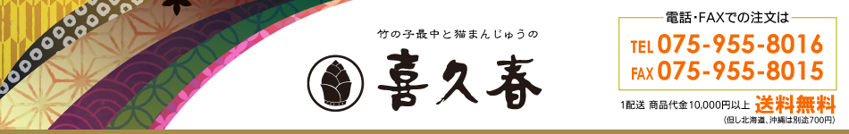 竹の子最中の喜久春 京都からお取り寄せするご当地スイーツ