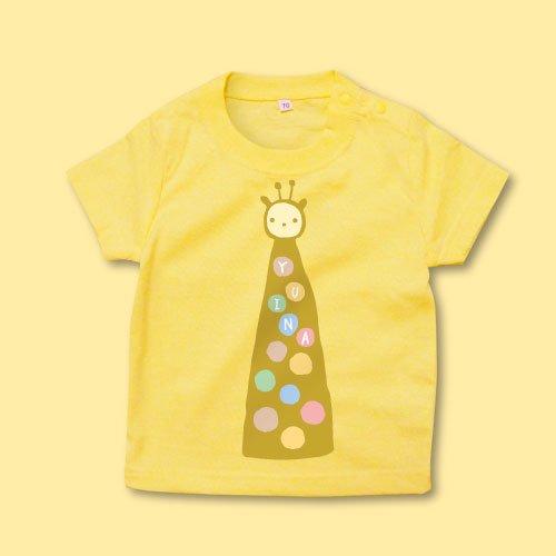 名前入り*プリントベビーTシャツ<br>(きりん)