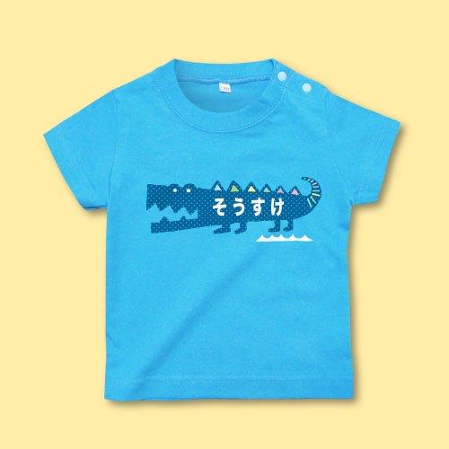 名前入り*プリントベビーTシャツ<br>(ワニ1)