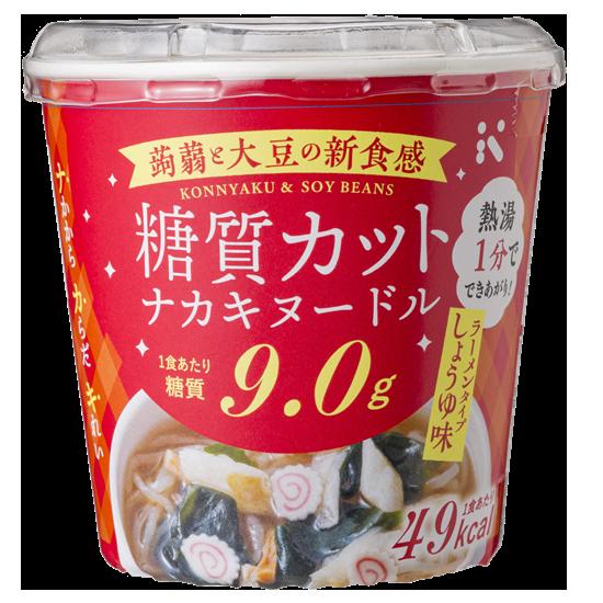 糖質カット ナカキヌードル(しょうゆ)(3食入り)