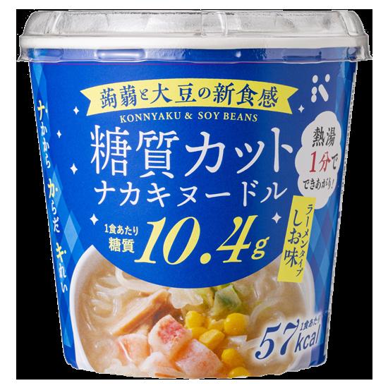 糖質カット ナカキヌードル(しお)(3食入り)
