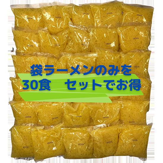 替え玉こんにゃくラーメン(麺のみ 30袋)