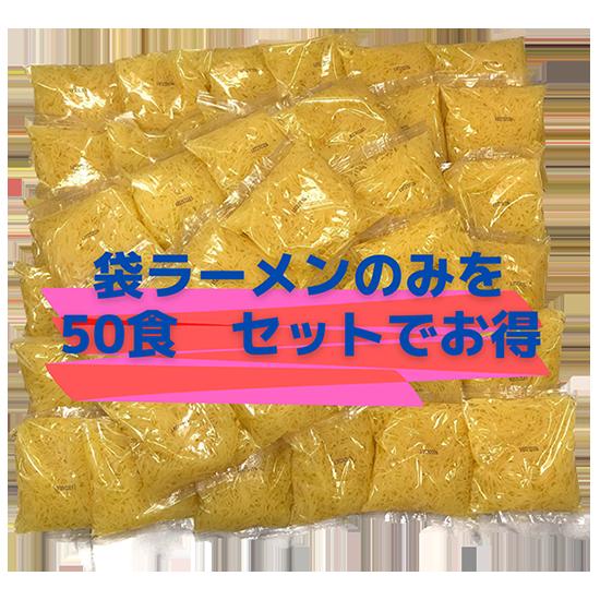 替え玉こんにゃくラーメン(麺のみ 50袋)