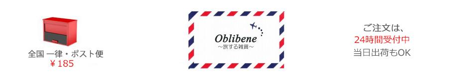 Oblibene〜旅する雑貨〜