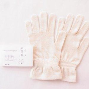 PRISTINE オーガニックコットン 手袋