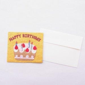 手漉き紙 HAPPY BIRTHDAY