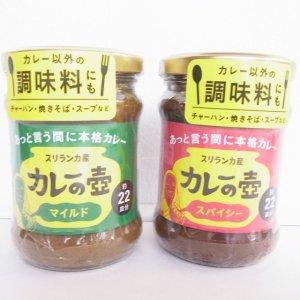 カレーペースト カレーの壺 マイルド 220g 定価¥580