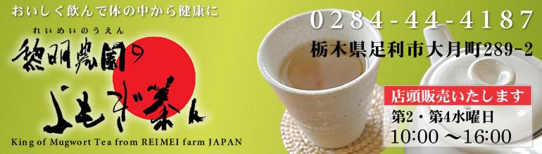 よもぎ茶の黎明農園ネットショップ-おなかすっきり、整腸作用、美肌効果のよもぎ茶ん
