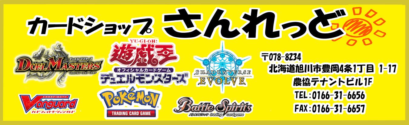 カードショップ さんれっど  デュエルマスターズ 遊戯王 バトルスピリッツ Z/X ヴァンガード ヴァイスの通販ショップ