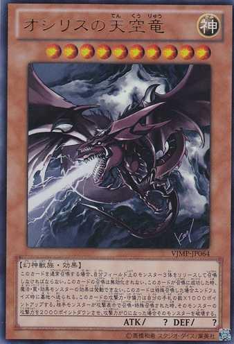 オシリスの天空竜 (ウルトラ)