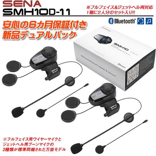 SENA SMH10D-11 Dual  2台パック 保証付 最安値 フルフェイス&ジェットヘル両対応 バイク用小型インカム