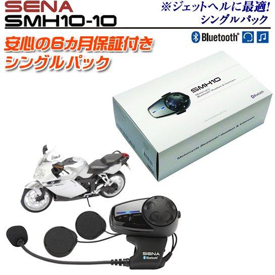 SENA SMH10-10 シングル(1台) 保証付 最安値 Bluetooth3.0 バイクインカム ジェットヘル