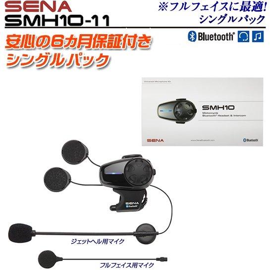 SENA SMH10-11 シングル(1台)保証付 最安値 フルフェイス用 Bluetooth3.0 インターコム バイク インカム