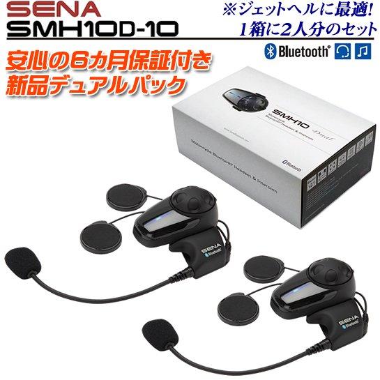 SENA SMH10D-10DUAL(2台)パック 保証付 最安値 Bluetooth3.0 ジェットヘル用バイクインカム 900m