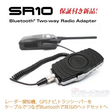 SENA SR10 双方向無線機用 Bluetoothアダプタ 保証付 最安値