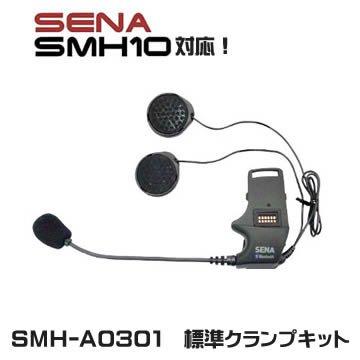 SMH-A0301 標準クランプキット 最安値
