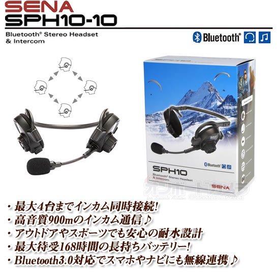SENA SPH10-10 最安値 スキー・スノボー・イベント・中小規模店舗用インカム Bluetooth3.0ヘッドセット