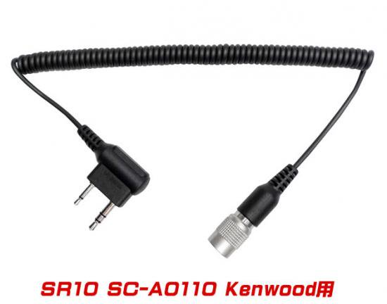 SENA SR10用 SC-A0110 Kenwood(ケンウッド)無線機器専用 ツインピンコネクタ接続 2ウェイラジオケーブル