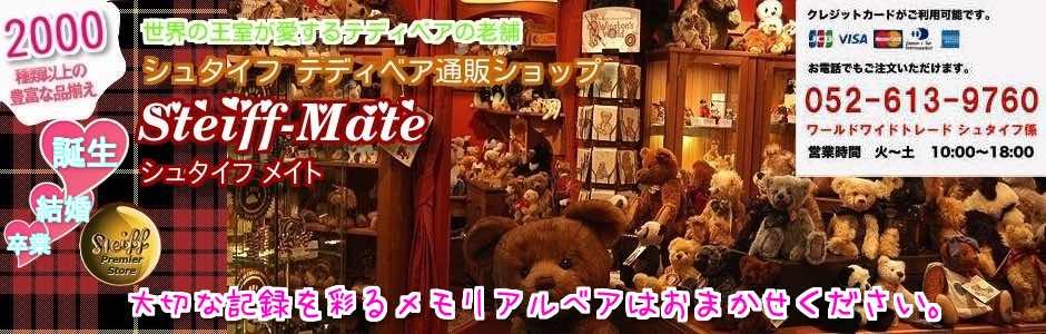 シュタイフ テディベア通販ショップ【シュタイフメイト】 取扱商品数2,000点以上!