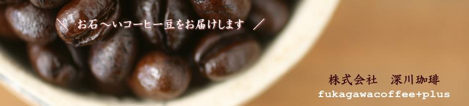 株式会社 深川珈琲