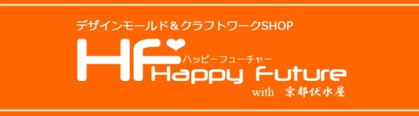 Happy Future ハッピーフューチャー
