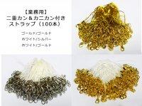 ★【業務用】二重カン&カニカン付きストラップ(100本)