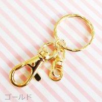 ★キーホルダーセット(ゴールド)30個【業務用】