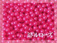 ☆訳あり☆まんまるパール★ミドルローズ1.5mm〜6mm