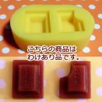 ジャンク・板チョコ(Chocolate)
