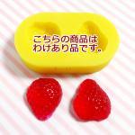 ジャンク・リアルいちご(Big strawberry)