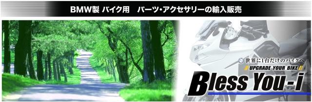 ブレス・ユー・アイ - 世界に一台だけのバイクへ UPGRADE YOUR BIKE !!