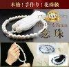 高級貝パール本格 念珠 数珠 弔事仏事の必需品 白/黒/グレー