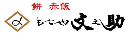 【餅専門店】もちや文之助の誕生餅・一升餅 島根県産仁多米を使用した安心安全な美味しいお餅
