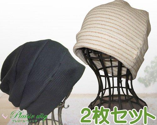 医療用帽子/クレープロングワッチナチュラルと段々ワッチブラックセット