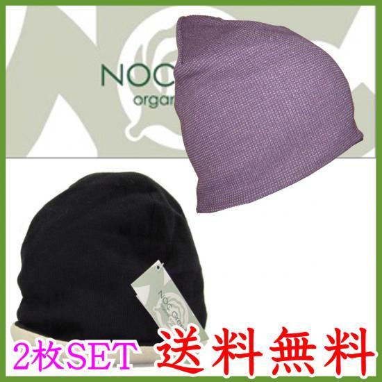 抗がん剤帽子 エコ四方風車ワッチ黒×EXワッフルワッチワイン/医療帽子プレジール
