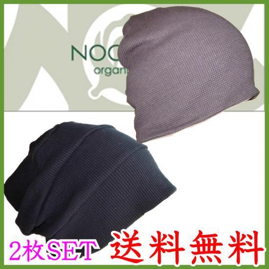 抗がん剤帽子 エコ四方風車ワッチ黒×EXワッフルワッチブラウン/医療帽子プレジール