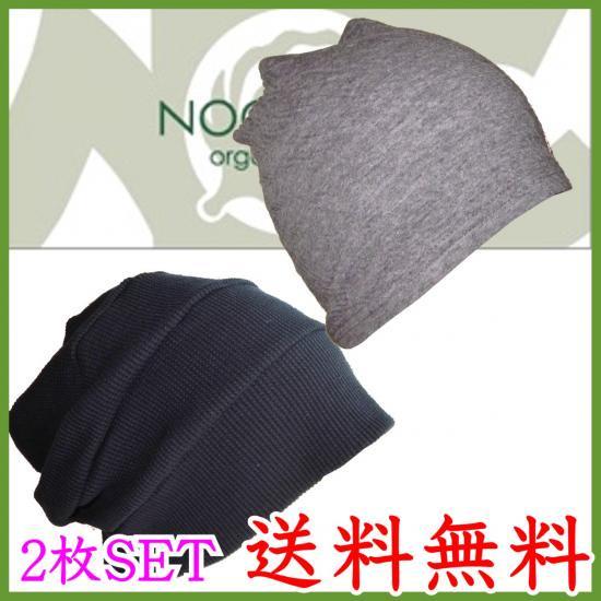 抗がん剤帽子 エコ四方風車ワッチ黒×ダブルガーゼニット帽子黒/医療帽子プレジール