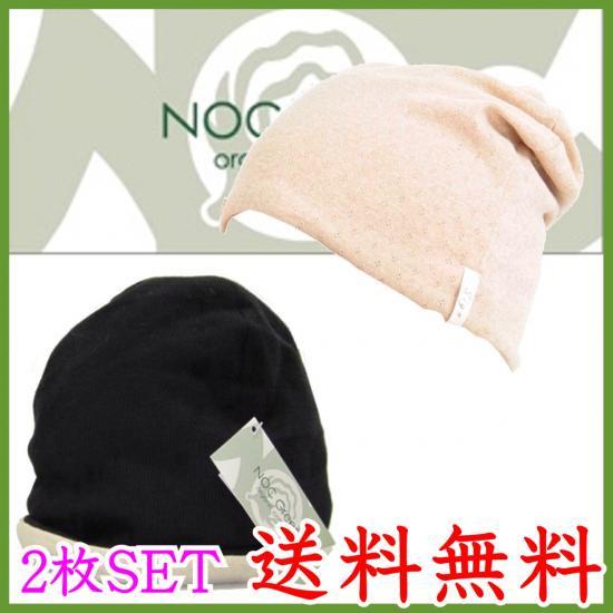 抗がん剤帽子 エコ四方風車ワッチ黒×エリゼシャロット/医療帽子プレジール