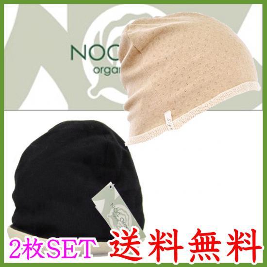 抗がん剤帽子 エコ四方風車ワッチ黒×エリゼサマーワッチ/医療帽子プレジール