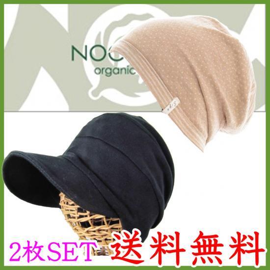 抗がん剤帽子段々キャスケット黒×ドットシャロット/医療帽子プレジール