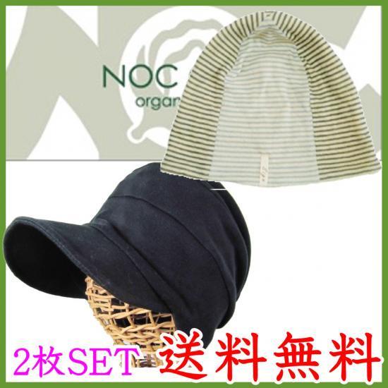 抗がん剤帽子段々キャスケット黒×四方風車ワッチ黒×サックス/医療帽子プレジール