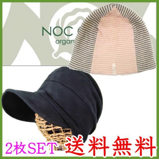 抗がん剤帽子段々キャスケット黒×四方風車ワッチ黒×ピンク/医療帽子プレジール