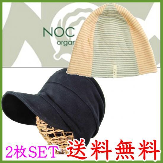 抗がん剤帽子段々キャスケット黒×四方風車ワッチピンク×サックス/医療帽子プレジール