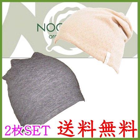 抗がん剤帽子ダブルガーゼニット帽子黒×エリゼシャロット/医療帽子プレジール