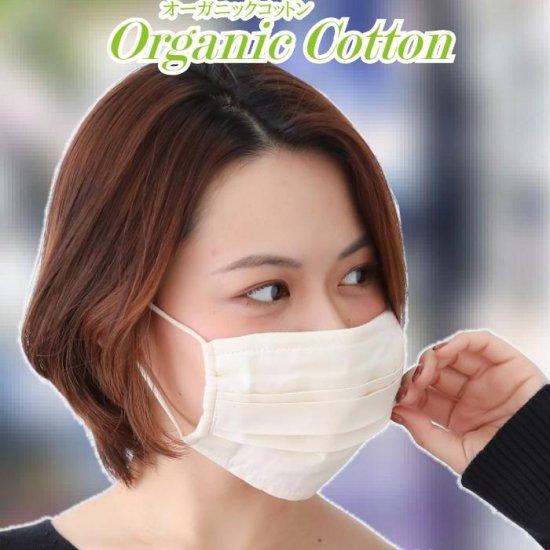 オーガニックコットン/立体マスク