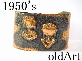 ビンテージ1950'sツーフェイスTWOFACE銅製バングルロカビリー 【M-10736】