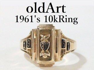 1961'sビンテージ10金無垢USA製カレッジリング指輪11号【M-10894】