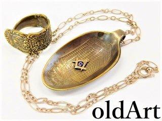 アンティーク1880-1900年代初頭フリーメイソンテンプル騎士団ゴールドレディーススプーンリング&ペンダント指輪9号セット【M-110】