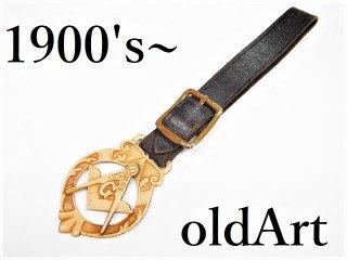 一点物アンティーク1900年代初頭フリーメイソン懐中時計フォブ本革ベルト【M-11035】